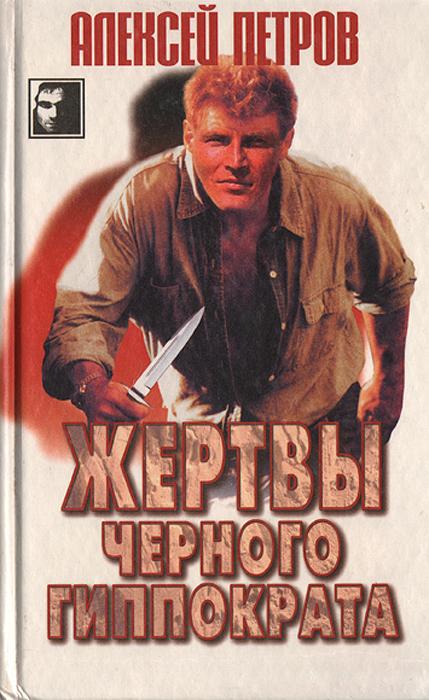 Жертвы Черного Гиппократа