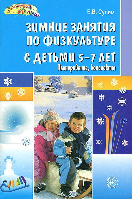 Зимние занятия по физкультуре с детьми 5 -7 лет. Планирование, конспекты