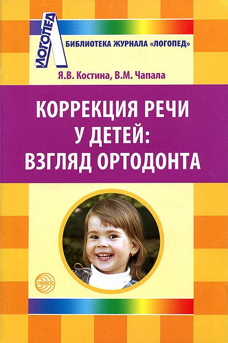 Коррекция речи у детей. Взгляд ортодонта