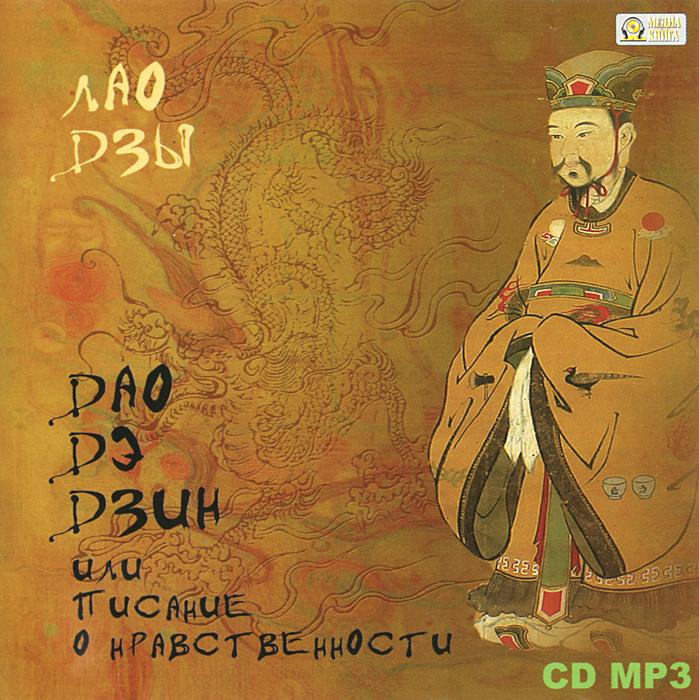 Дао Дэ Дзин, или Писание о нравственности (аудиокнига MP3)