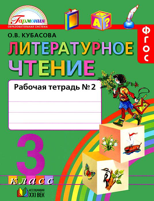 Литературное чтение 4 класс кубасова рабочая тетрадь часть первая о