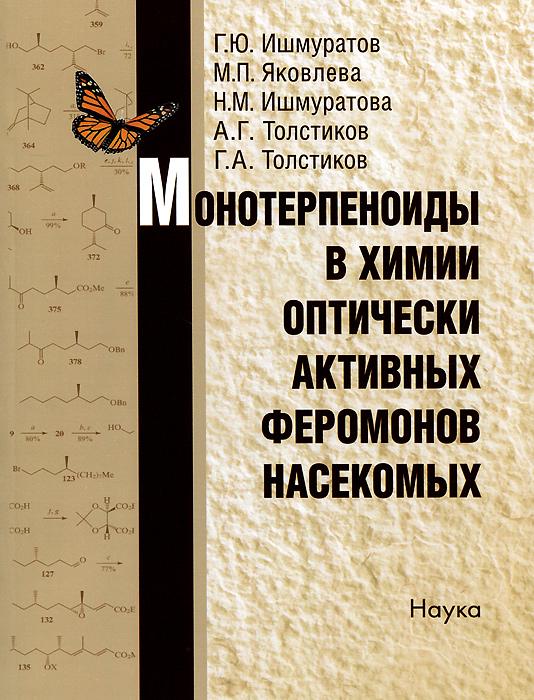 Монотерпеноиды в химии оптически активных феромонов насекомых ( 978-5-02-037995-4 )