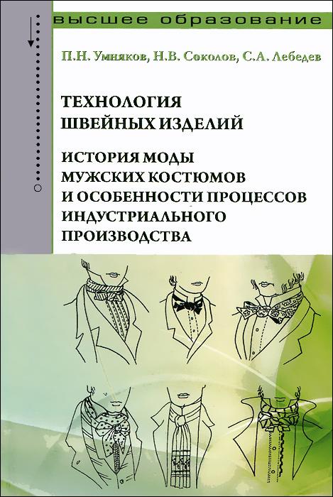 Технология швейных изделий. История моды мужских костюмов и особенности процессов индустриального производства ( 978-5-91134-684-3, 978-5-16-006133-7 )