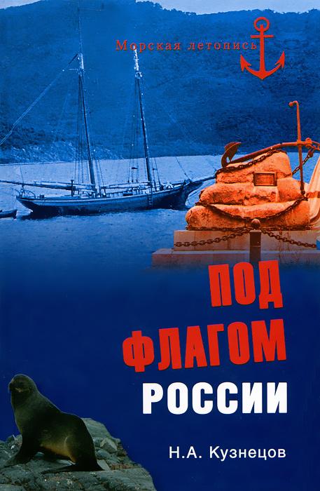 Под флагом России ( 978-5-4444-0485-0 )