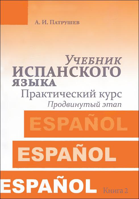 Учебник испанского языка. Практический курс. Книга 2. Продвинутый этап ( 978-5-98227-873-9 )