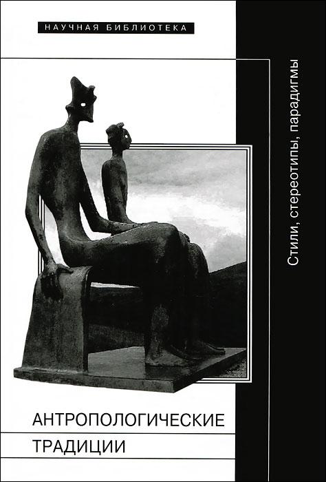 Антропологические традиции. Стили, стереотипы, парадигмы ( 978-5-4448-0018-8 )