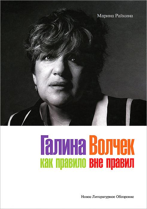 Галина Волчек как правило вне правил