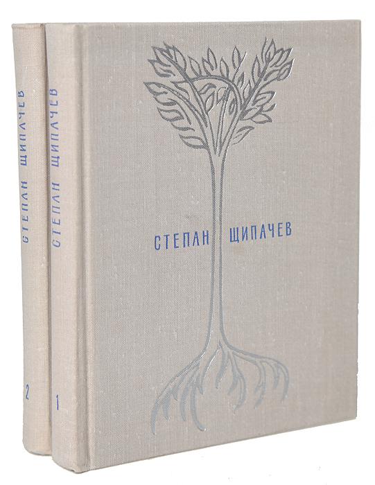 Степан Щипачев. Избранные произведения в 2 томах (комплект)