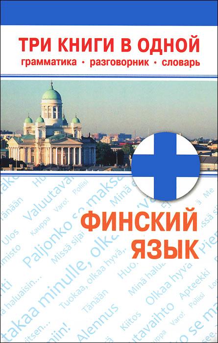 Финский язык. Три книги в одной. Грамматика, разговорник, словарь ( 978-5-17-083877-6 )