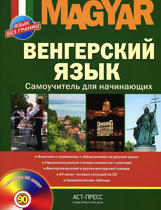 Венгерский язык. Самоучитель для начинающих (+ CD)