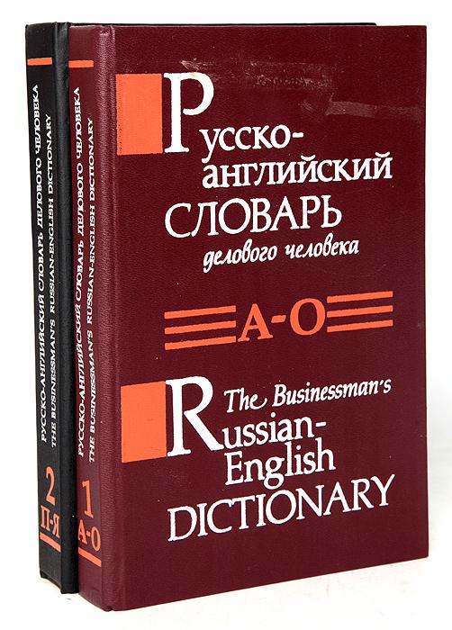 Русско-английский словарь делового человека (комплект из 2 книг)