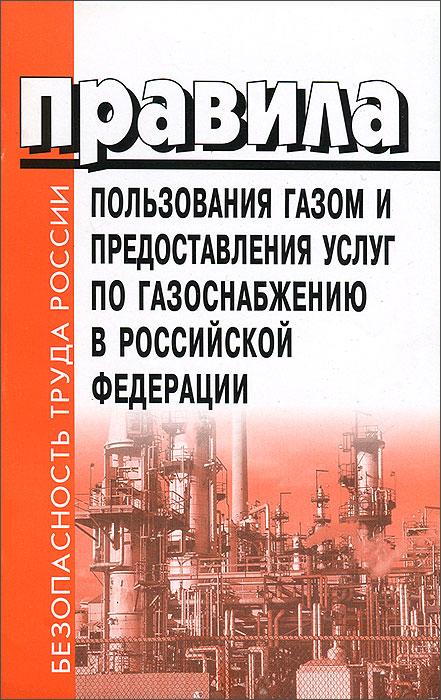 Правила пользования газом и предоставления услуг по газоснабжению в Российской Федерации