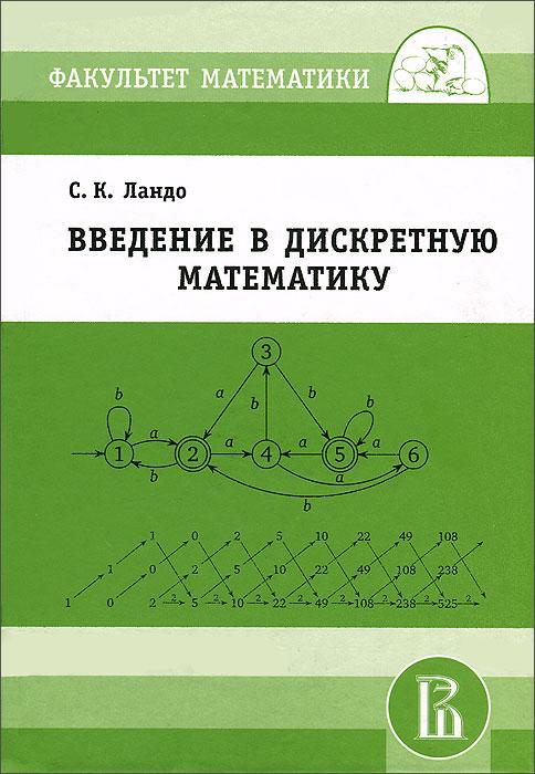 Введение в дискретную математику ( 978-5-4439-0205-0 )