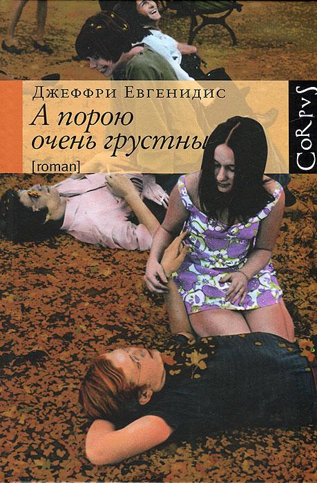 Книга А порою очень грустны
