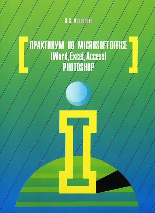 Практикум по Microsoft Office 2007 (Word, Excel, Access), Photoshop ( 978-5-91134-656-0, 978-5-16-006080-4 )