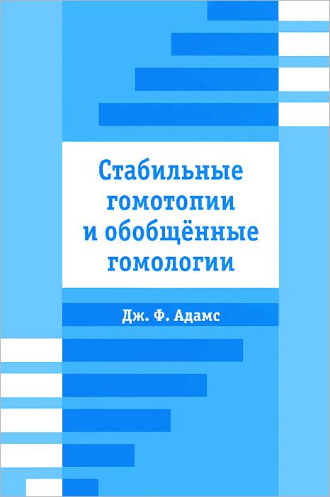 Стабильные гомотопии и обобщенные гомологии ( 978-5-4439-0207-4 )