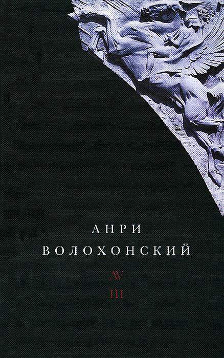 Анри Волохонский. Собрание произведений в 3 томах. Том 3