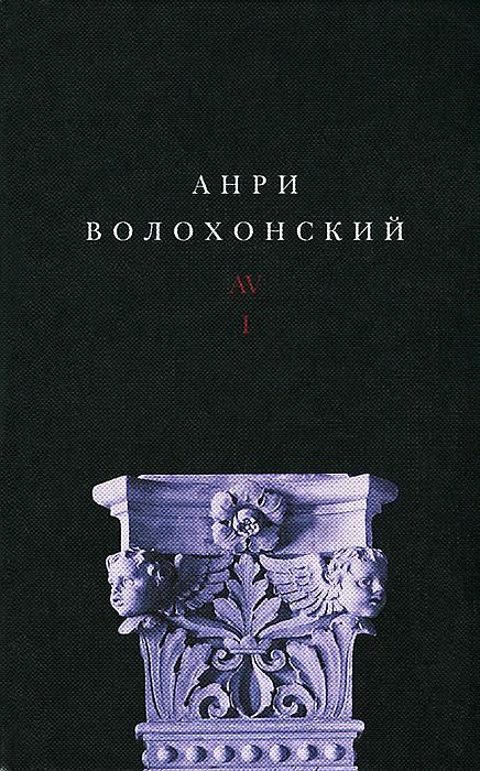 Анри Волохонский. Собрание произведений в 3 томах. Том 1