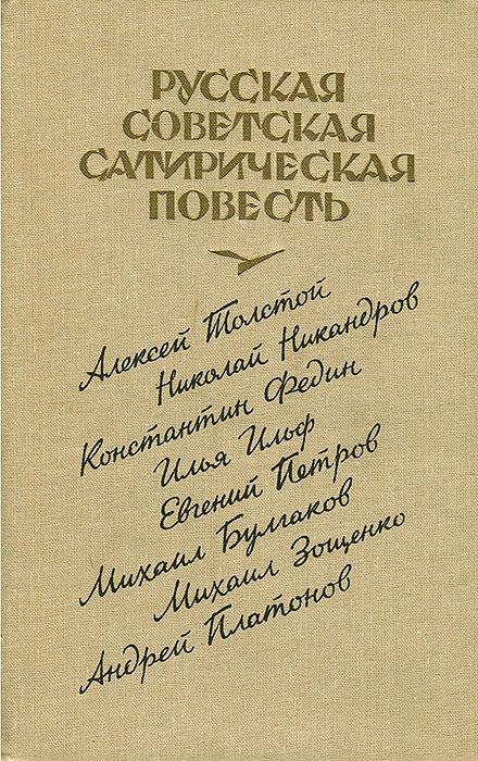 Русская советская сатирическая повесть