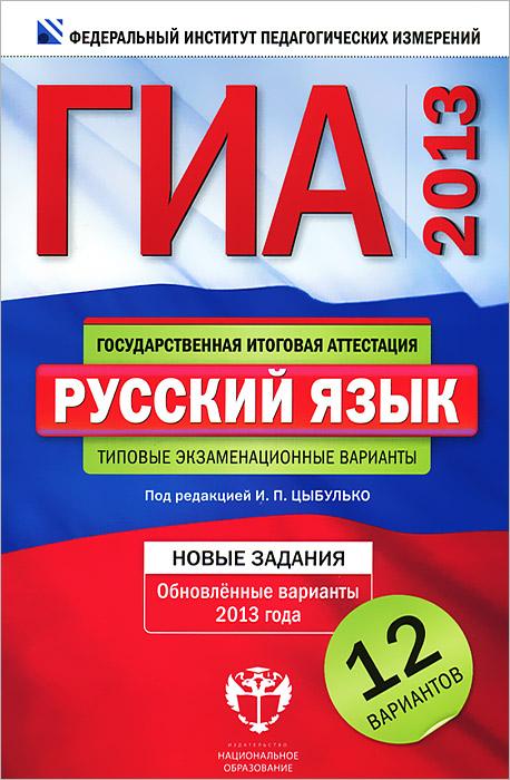 цыбулько гиа русский решебник язык