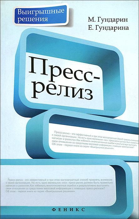 Пресс-релиз ( 978-5-222-20184-8 )