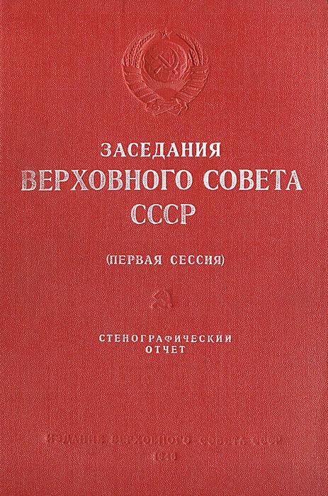 Заседания Верховного Совета СССР (первая сессия). Стенографический отчет.