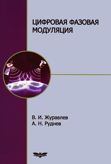 Цифровая фазовая модуляция
