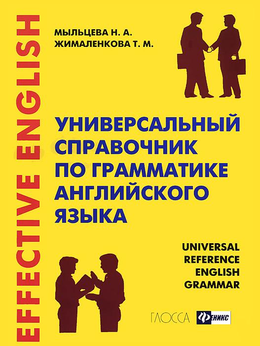 Универсальный справочник по грамматике английского языка / Universal Reference English Grammar