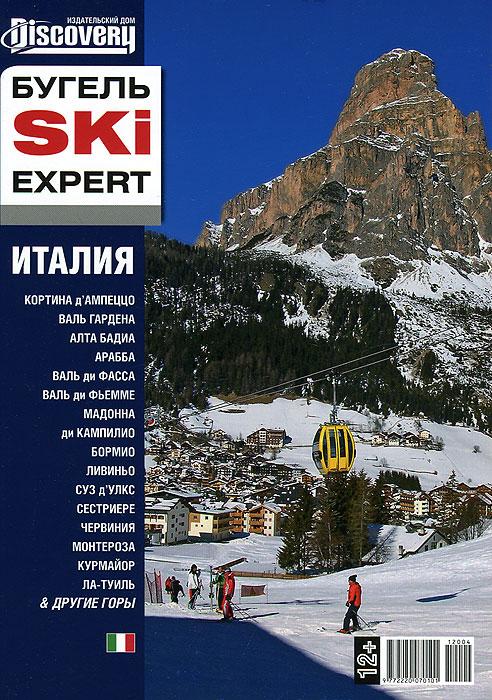 БугельSKY Expert. Италия №4, 2012 ( 978-599038492-7 )