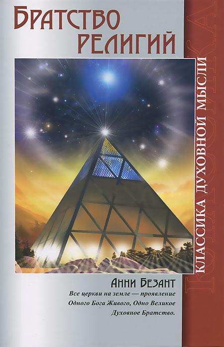 Братство религий ( 978-5-413-00998-7 )