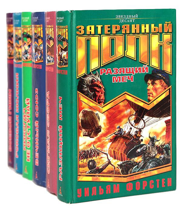 Затерянный полк (комплект из 6 книг)