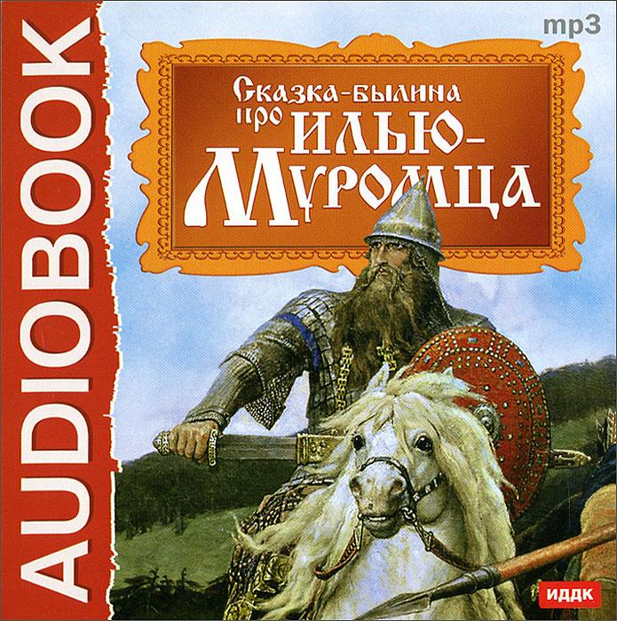 Сказка-былина про Илью Муромца (аудиокнига MP3) ( disc-4133 )