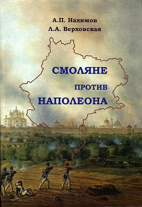 Смоляне против Наполеона. Малоизвестные эпизоды войны России с Наполеоном 1812-1814 годов