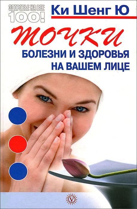 Точки болезни и здоровья на вашем лице ( 978-5-9684-2024-4 )