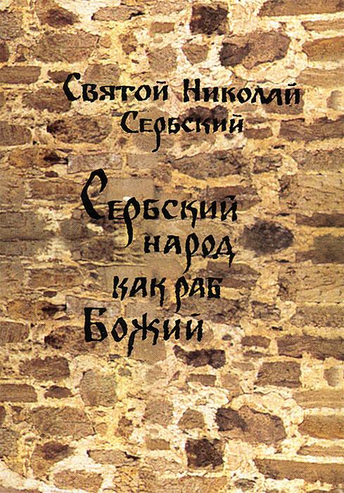Сербский народ как раб Божий ( 5-88060-020-3 )