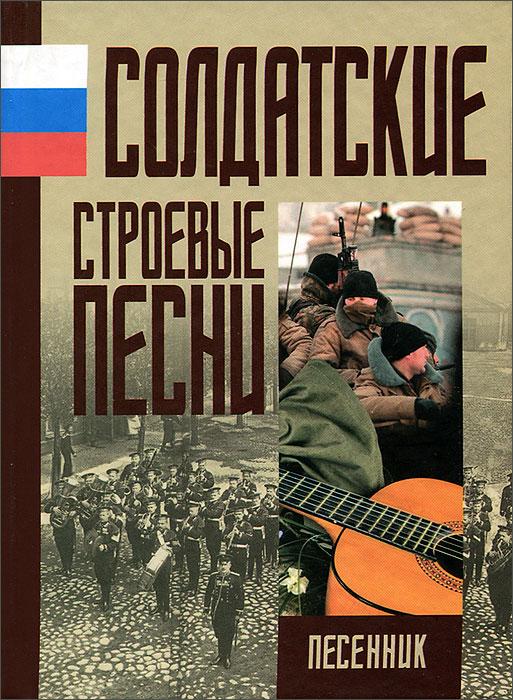 Солдатские строевые песни. Песенник ( 978-5-88373-303-0 )