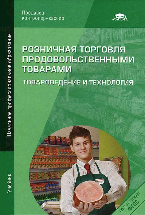 Розничная торговля продовольственными товарами. Товароведение и технология.12296407Данный учебник является частью учебно-методического комплекта по профессии Продавец, контролер-кассир. В учебнике рассмотрено товароведение зерномучных товаров, хлеба и хлебных изделий, плодоовощных товаров, пищевых концентратов, крахмала и крахмалопродуктов, сахара, меда, кондитерских изделий, вкусовых и молочных товаров, яиц и продуктов их переработки, масложировых и соевых товаров, мяса и мясных продуктов, рыбы и рыбных товаров. Приведены сведения об организации розничной торговли продовольственными товарами, таре и торговых операциях, культуре обслуживания покупателей. Учебник может быть использован при освоении профессионального модуля ПМ.02 Продажа продовольственных товаров (МДК.02.01) по профессии 100701.01 Продавец, контролер-кассир. Для учащихся учреждений начального профессионального образования.