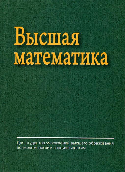 Высшая математика ( 978-985-06-2106-1 )