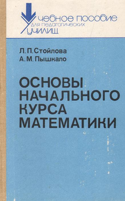 Теоретические основы начального курса математики. Учебное пособие.