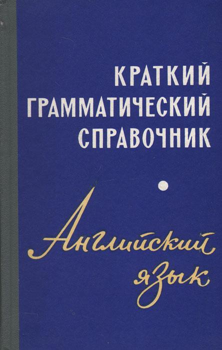 Краткий грамматический справочник. Английский язык