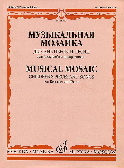Музыкальная мозаика. Детские пьесы и песни. Для блокфлейты и фортепиано