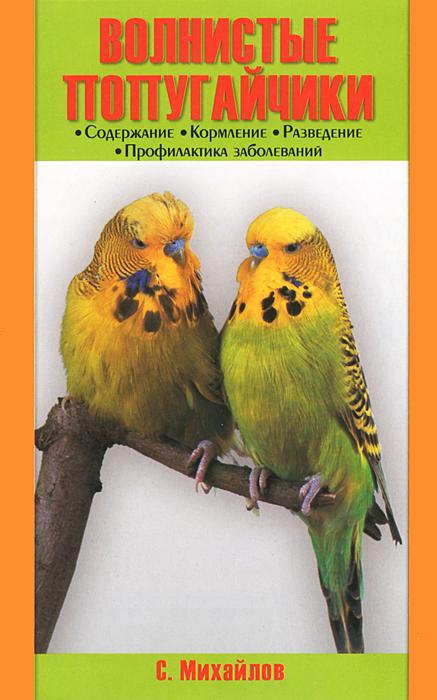 Волнистые попугайчики. Содержание. Кормление. Разведение. Профилактика заболеваний