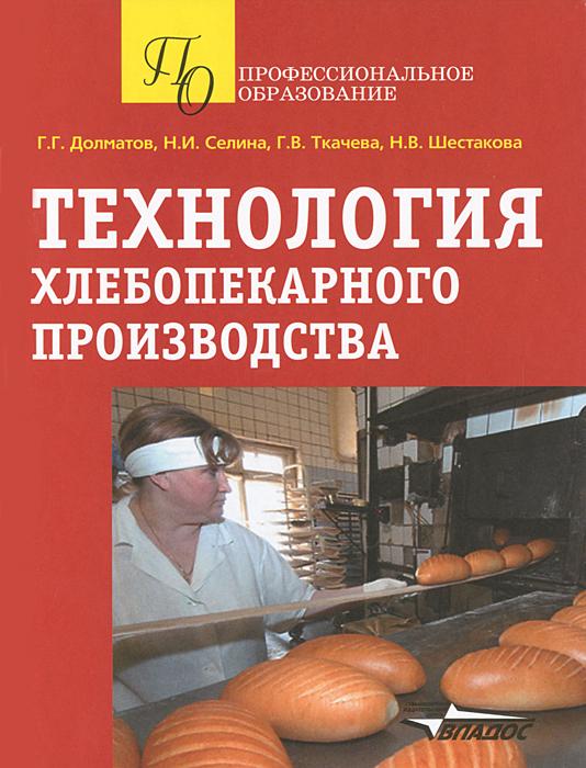 Технология хлебопекарного производства. Г. Г. Долматов, Н. И. Селина, Г. В. Ткачева, Н. В. Шестакова