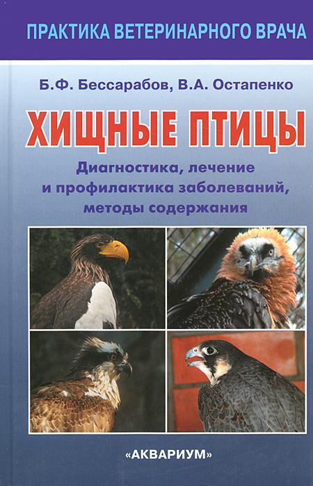 Хищные птицы. Диагностика, лечение и профилактика заболеваний, методы содержания