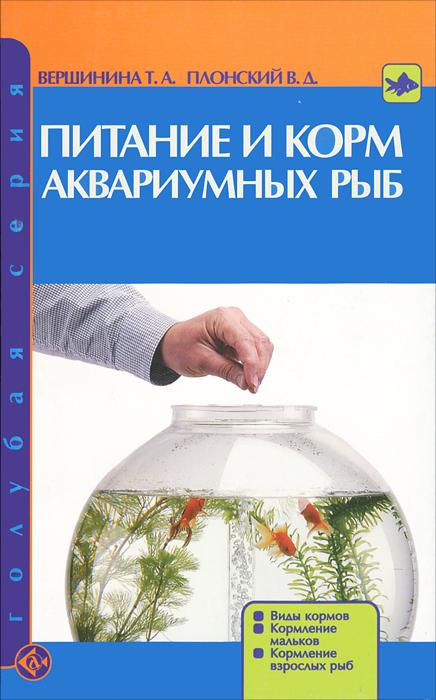 Питание и корм аквариумных рыб