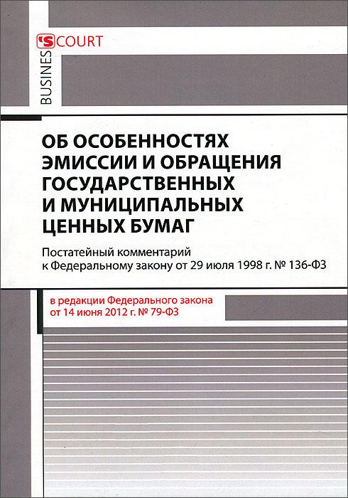 Комментарий к Федеральному закону «Об особенностях эмиссии и обращения государственных и муниципальных ценных бумаг» ( 978-5-91550-133-0 )