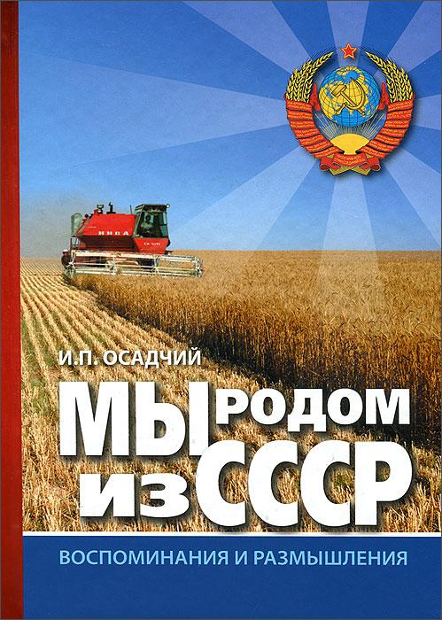 Мы родом из СССР. Книга 2. В радостях и тревогах ( 978-5-88010-020-0 )
