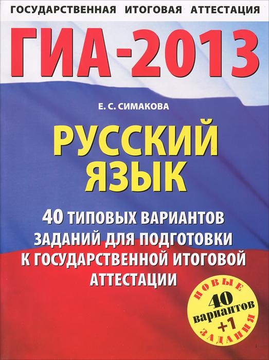 ГИА-2013. Русский язык. 40 типовых вариантов заданий - Е. С. Симакова