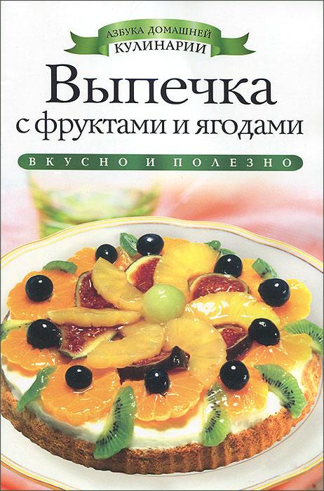Выпечка с фруктами и ягодами