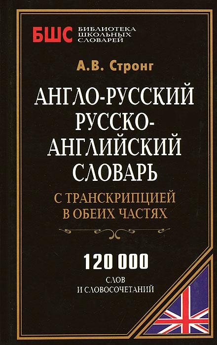Англо-русский, русского-английский словарь с транскрипцией в обеих частях
